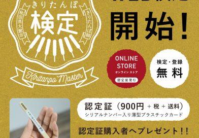 本場大館きりたんぽ検定 WEB検定開始!