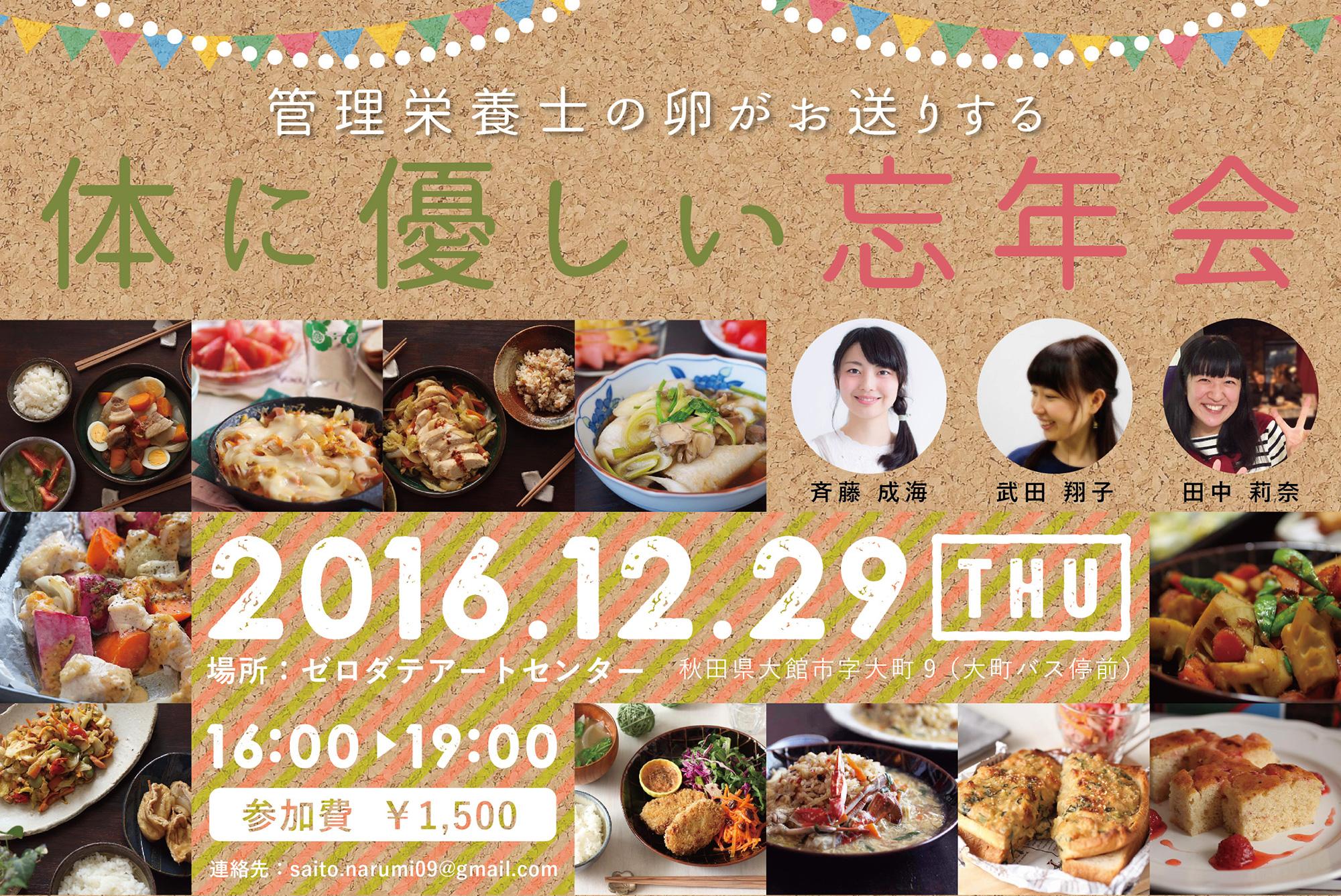karadaniyasashi_bounenkai_l