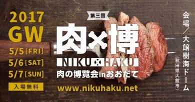 肉×博「肉の博覧会inおおだて」