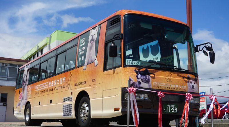 秋田犬ラッピングバス出発式