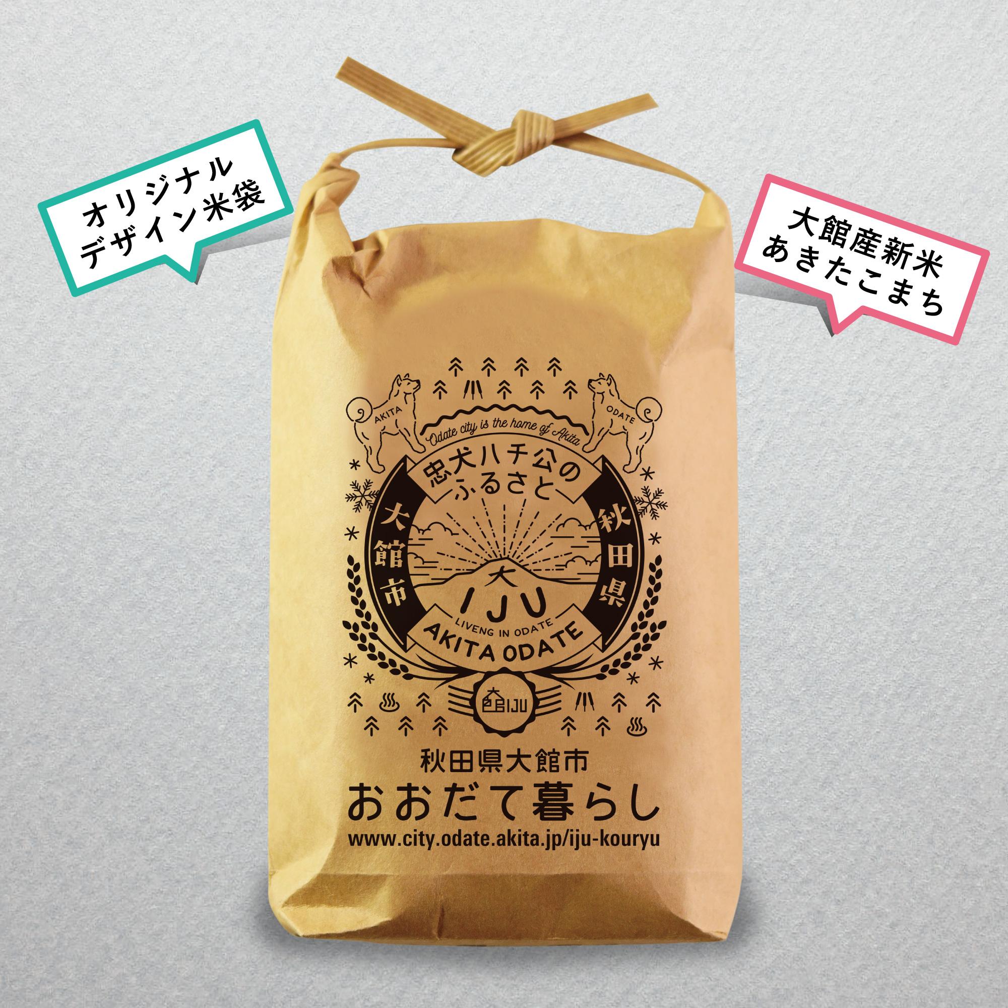 大館市産 新米 あきたこまち 二合 オリジナルデザイン 米袋