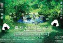 十ノ瀬藤の郷 草刈りピクニック