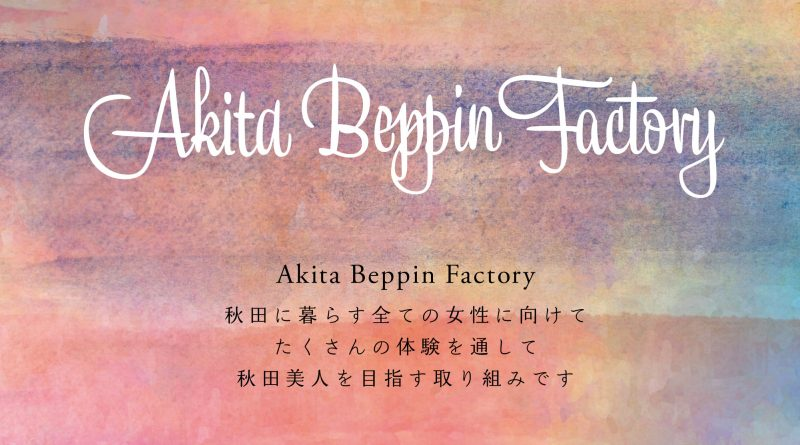 Beauty Event / Akita Beppin Factory