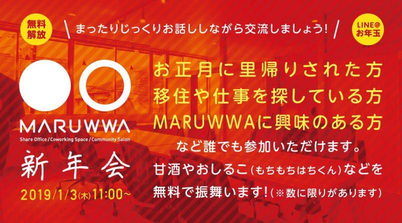 MARUWWA新年会2019【無料解放】
