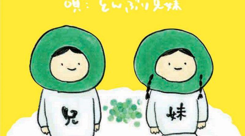 """ふかわりょうさんが秋田名産の""""とんぶり""""普及を願い新曲制作!!"""