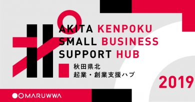 秋田県北起業・創業支援ハブ