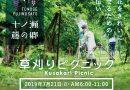 <終了しました>十ノ瀬 藤の郷 草刈りピクニック