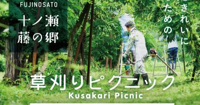 十ノ瀬 藤の郷 草刈りピクニック