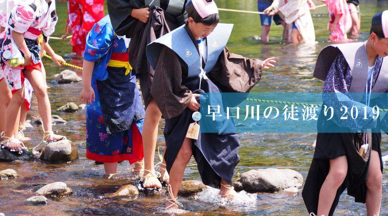 早口川の徒渡り2019<レポート>