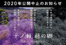 十ノ瀬藤の郷2020年公開中止のお知らせとお願い